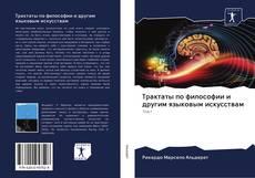 Bookcover of Трактаты по философии и другим языковым искусствам