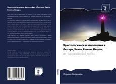 Bookcover of Христологическая философия в Лютере, Канте, Гегеле, Ницше.