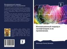 Bookcover of Инновационный подход к нанофлюидам и их применению