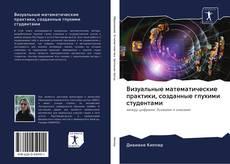 Buchcover von Визуальные математические практики, созданные глухими студентами