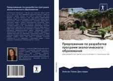 Buchcover von Предложение по разработке программ экологического образования