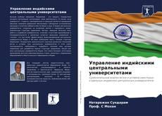 Borítókép a  Управление индийскими центральными университетами - hoz