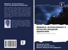 Bookcover of Деревья, используемые в качестве ресурсов приматами