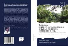 Couverture de Дигоксин, эндосимбиотические архии, вирусные пандемии и человеческие виды