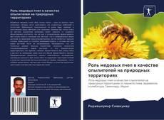 Bookcover of Роль медовых пчел в качестве опылителей на природных территориях