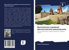 Обложка Дипломатия в древних месопотамских цивилизациях