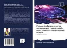 Borítókép a  Роль кибербезопасности в минимизации уровня онлайн-преступности в послевоенный период - hoz