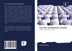 Bookcover of Состав, восприятие, анализ