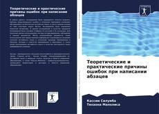 Portada del libro de Теоретические и практические причины ошибок при написании абзацев