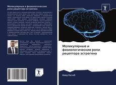 Bookcover of Молекулярные и физиологические роли рецептора эстрогена