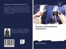 Bookcover of Основы политического маркетинга
