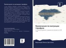 Примечания по миграции гарифуна kitap kapağı
