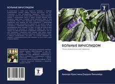Bookcover of БОЛЬНЫЕ ВИЧ/СПИДОМ