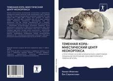 Buchcover von ТЕМЕННАЯ КОРА-МНЕСТИЧЕСКИЙ ЦЕНТР НЕОКОРТЕКСА