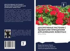 Bookcover of ДЕКОРАТИВНЫЕ РАСТЕНИЯ С ЯДОВИТЫМИ ПРИНЦИПАМИ ДЛЯ ДОМАШНИХ ЖИВОТНЫХ