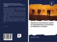 Bookcover of Принятие улучшенных коров на вооружение и их влияние на бедность в Кении