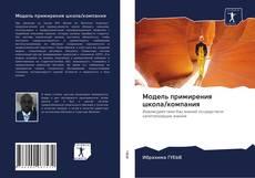 Buchcover von Модель примирения школа/компания