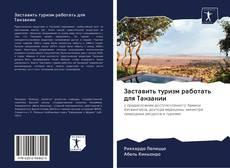 Capa do livro de Заставить туризм работать для Танзании