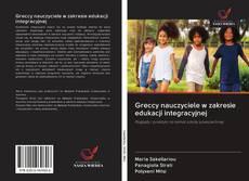 Bookcover of Greccy nauczyciele w zakresie edukacji integracyjnej