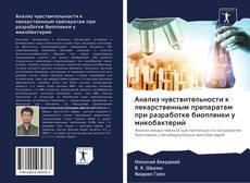 Buchcover von Анализ чувствительности к лекарственным препаратам при разработке биопленки у микобактерий
