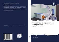Bookcover of Регистрация медицинских изображений