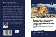 Buchcover von Вирусные пандемии как кроманьонский гомо сапиен-неандертальский конфликт.
