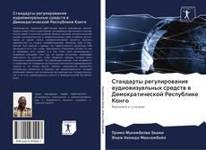 Bookcover of Стандарты регулирования аудиовизуальных средств в Демократической Республике Конго