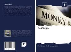 Bookcover of ТАБЛОИДЫ