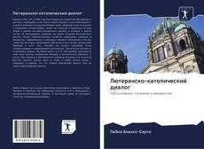 Buchcover von Лютеранско-католический диалог