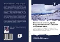 Couverture de Изменение климата, архея, вирусная пандемия и синдром адаптации Земли