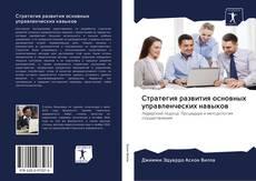 Bookcover of Стратегия развития основных управленческих навыков