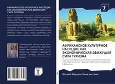Bookcover of АФРИКАНСКОЕ КУЛЬТУРНОЕ НАСЛЕДИЕ КАК ЭКОНОМИЧЕСКАЯ ДВИЖУЩАЯ СИЛА ТУРИЗМА