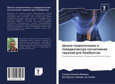 Обложка Школа позвоночника и поведенческая когнитивная терапия для Ломбалгии
