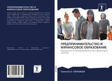 Buchcover von ПРЕДПРИНИМАТЕЛЬСТВО И ФИНАНСОВОЕ ОБРАЗОВАНИЕ