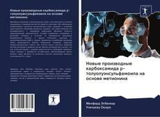 Bookcover of Новые производные карбоксамида р-толуолуэнсульфамоила на основе метионина