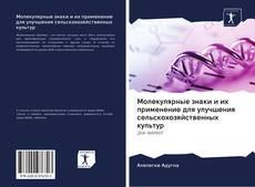 Bookcover of Молекулярные знаки и их применение для улучшения сельскохозяйственных культур