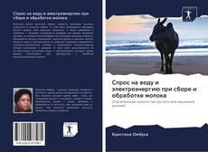Bookcover of Спрос на воду и электроэнергию при сборе и обработке молока