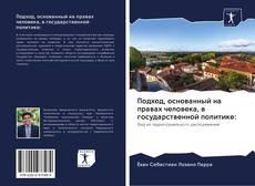 Borítókép a  Подход, основанный на правах человека, в государственной политике: - hoz