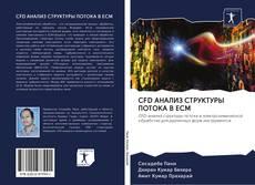 Bookcover of CFD АНАЛИЗ СТРУКТУРЫ ПОТОКА В ECM