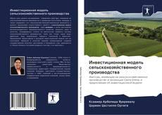 Capa do livro de Инвестиционная модель сельскохозяйственного производства