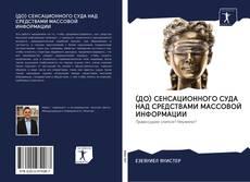 Bookcover of (ДО) СЕНСАЦИОННОГО СУДА НАД СРЕДСТВАМИ МАССОВОЙ ИНФОРМАЦИИ