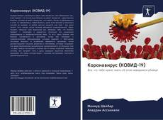 Bookcover of Коронавирус (КОВИД-19)