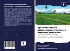 Buchcover von Противодиарейная деятельность растительного пеннинера вископодия