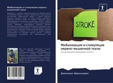 Couverture de Мобилизация и стимуляция нервно-мышечной ткани
