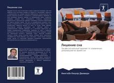 Bookcover of Лишение сна