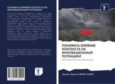 Portada del libro de ПОНИМАТЬ ВЛИЯНИЕ КОНТЕКСТА НА ИННОВАЦИОННЫЙ ПОТЕНЦИАЛ