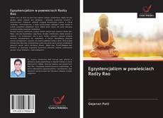 Bookcover of Egzystencjalizm w powieściach Radży Rao