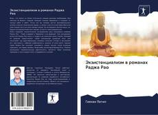 Экзистенциализм в романах Раджа Рао kitap kapağı