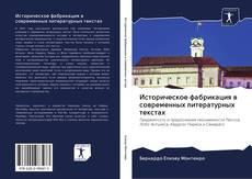 Couverture de Историческое фабрикация в современных литературных текстах