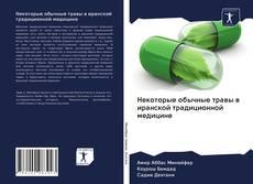 Bookcover of Некоторые обычные травы в иранской традиционной медицине